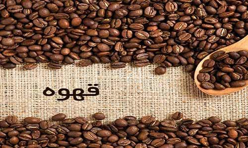 فروش عمده قهوه عربیکا